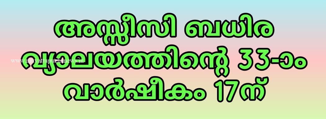 Photo of അസ്സീസി ബധിര വ്യാലയത്തിന്റെ 33-ാം വാര്ഷീകം 17ന്
