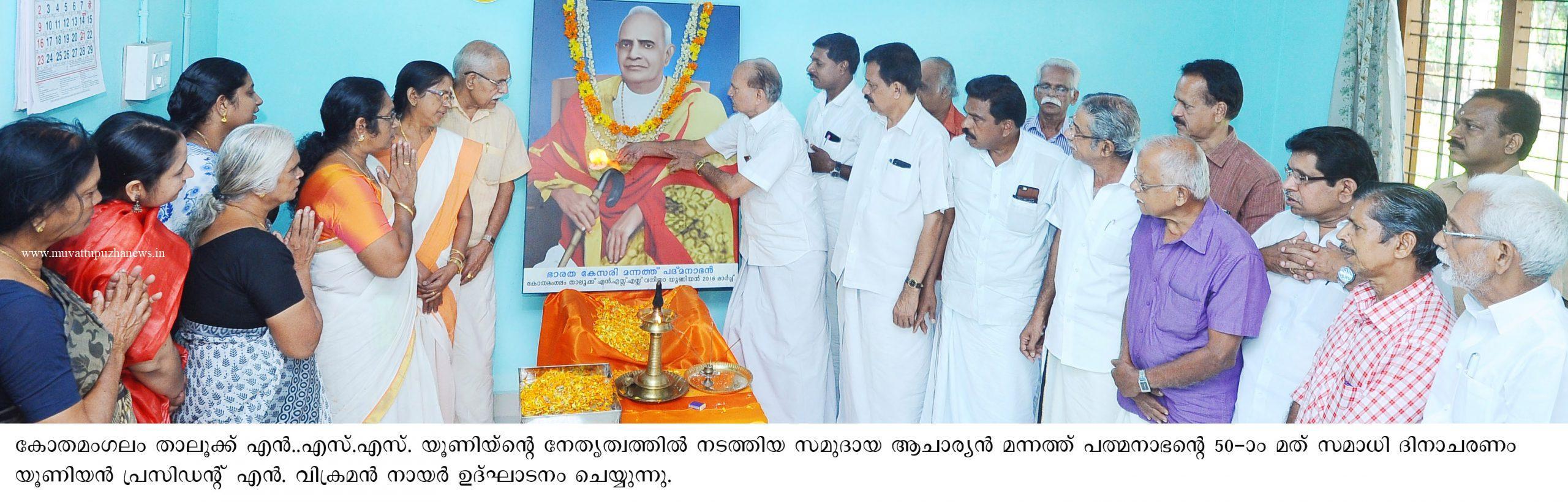 Photo of സമുദായ ആചാര്യന് മന്നത്ത് പത്മനാഭന്റെ 50-ാം മത് സമാധി ദിനം ആചരിച്ചു .