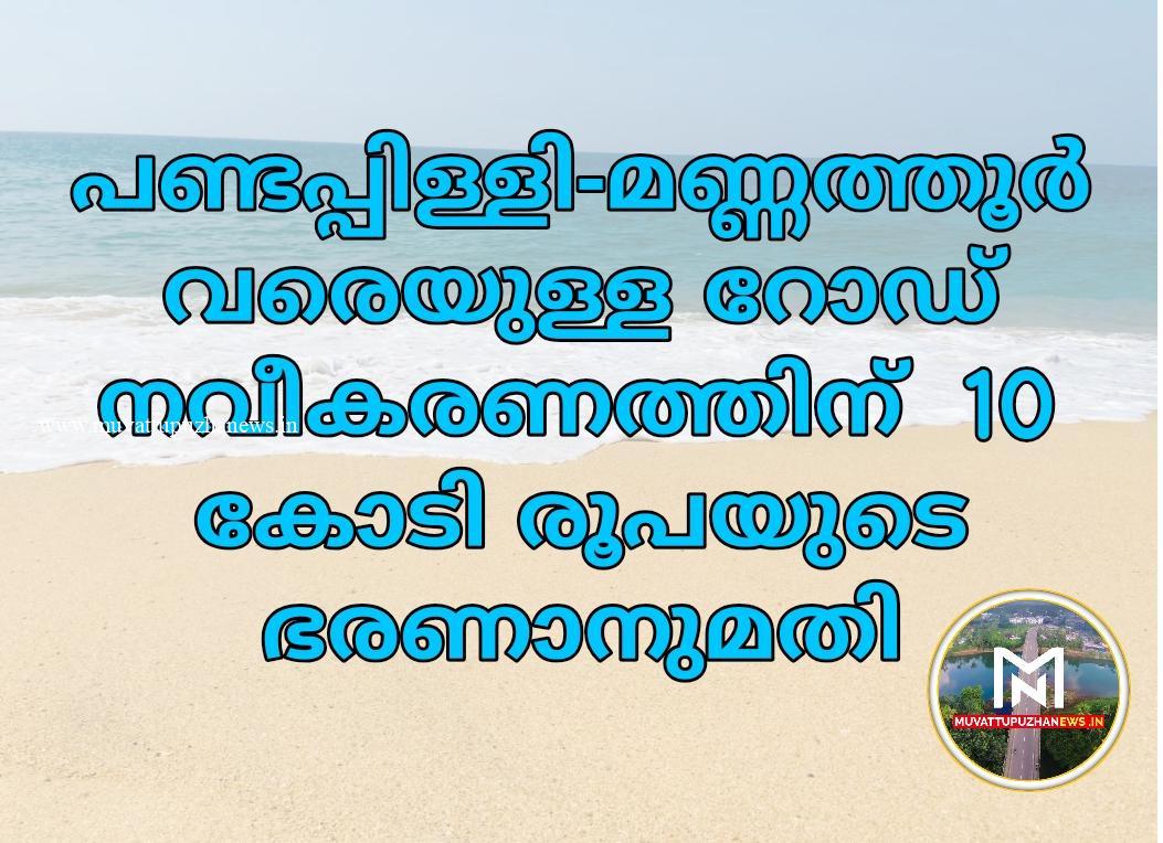 Photo of പണ്ടപ്പിള്ളി മുതല് മണ്ണത്തൂര് വരെയുള്ള റോഡ് നവീകരണത്തിന് നബാര്ഡില് നിന്നും 10 കോടി രൂപയുടെ ഭരണാനുമതി