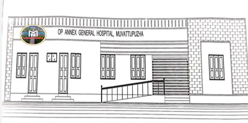 Photo of മൂവാറ്റുപുഴ ജനറല് ആശുപത്രിയില് പുതിയ ഒ.പി.അനക്സ് ബ്ലോക്ക് ഒരുങ്ങുന്നു.
