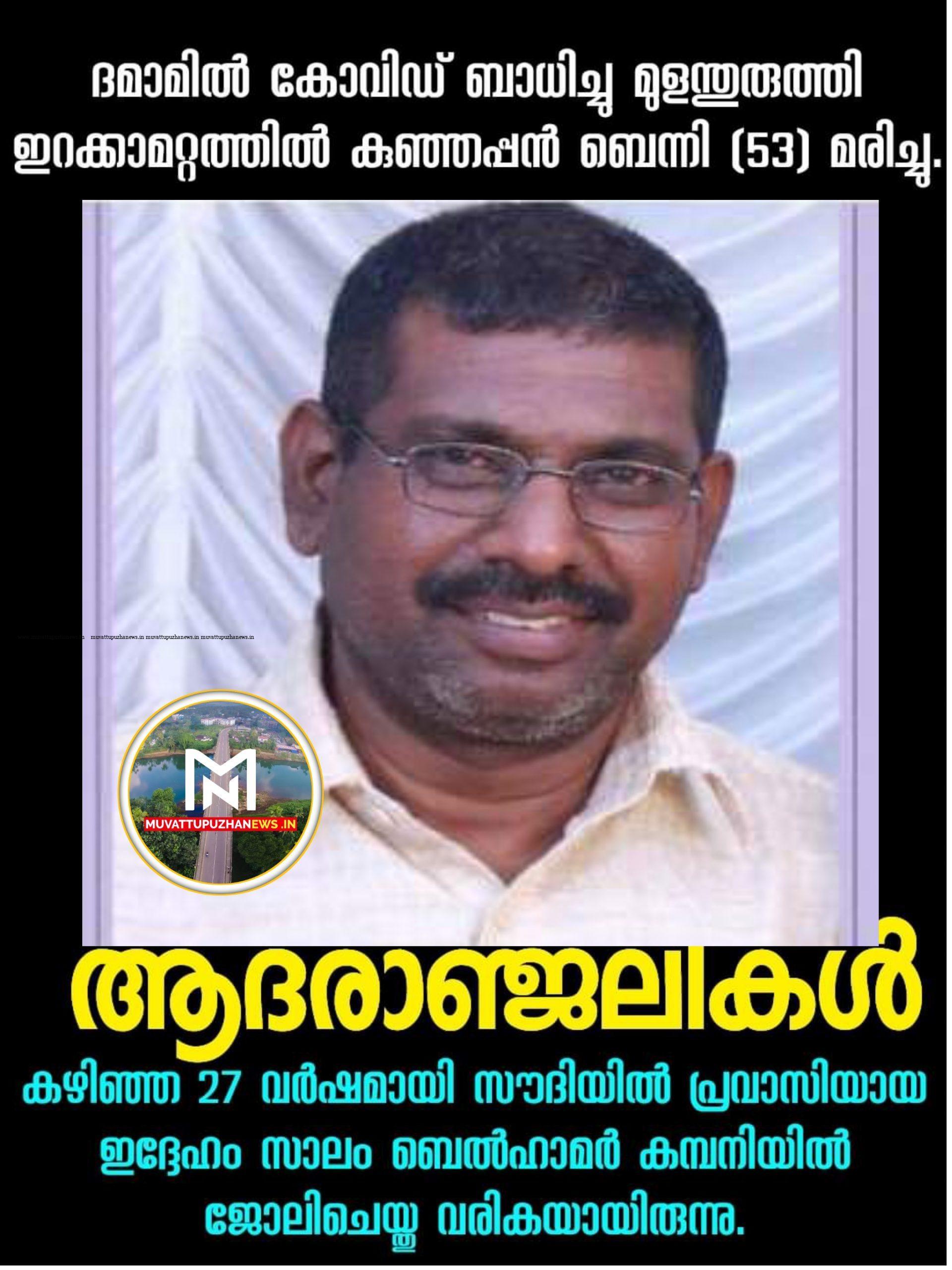Photo of കോവിഡ്-19 ബാധിച്ചു എറണാകുളം സ്വദേശി ദമാമില് മരിച്ചു