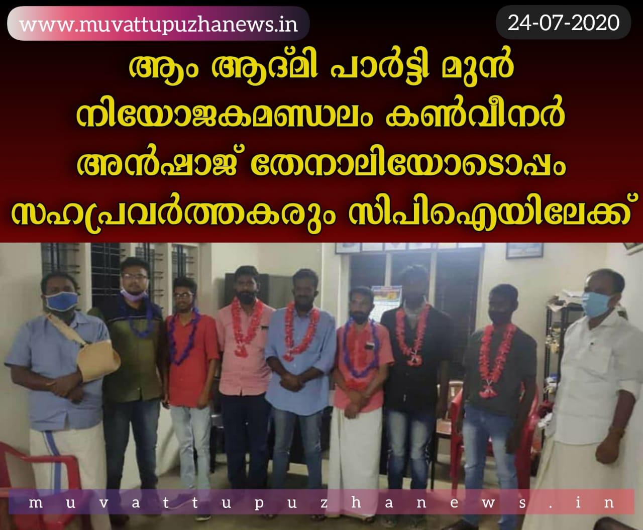 Photo of ആം ആദ്മി പാർട്ടി മുൻ നിയോജകമണ്ഡലം കൺവീനർ അൻഷാജ് തേനാലിയോടൊപ്പം സഹപ്രവർത്തകരും സിപിഐയിലേക്ക്..