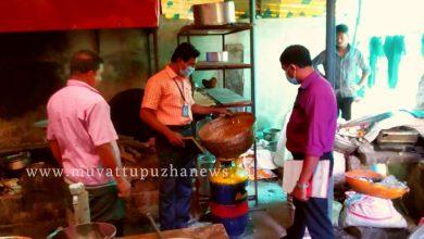 Photo of ഹെൽത്തികേരള' പരിശോധന: ആറ് സ്ഥാപനങ്ങൾക്കെതിരെ നടപടി